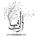 ElWafeyat-Logo2